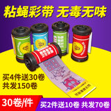 Sticky fly with strips to kill fly stickers strong mosquito glue sticky fly board reel fly medicine used by restaurants