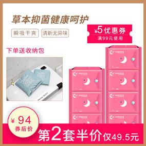 【第二件半价】台湾爱康卫生棉夜用7包组合装草本抑菌无异味