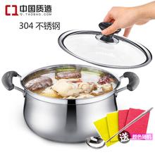 振能304食品級不銹鋼湯鍋加厚燉鍋煲湯鍋 電磁爐通用16 18 2022cm