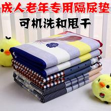 成人纯棉夏季薄款超大隔尿垫可洗防水床单老年人尿不湿床垫护理垫