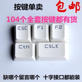 机械键盘帽按键补键缺键零卖104十字口通用透光ABS双色注塑耐磨