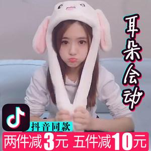 抖音玩具同款可爱毛绒兔子耳朵会动的帽子女孩娃娃少女心生日礼物
