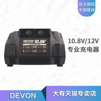DEVON has 10.8V/12V power tools universal 5262/5241 lithium battery fast charger 5307