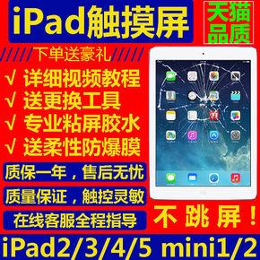 2017新款iPad mini2触摸屏迷你ipad5/4/3/2/Air玻璃外屏A1822屏幕