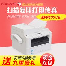 富士施乐m228fb黑白激光多功能打印机一体机扫描传真机复印机办公