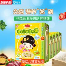 本家良田 婴儿钙铁锌米粉4-6-24个月宝宝辅食小米蔬菜米糊营养粥
