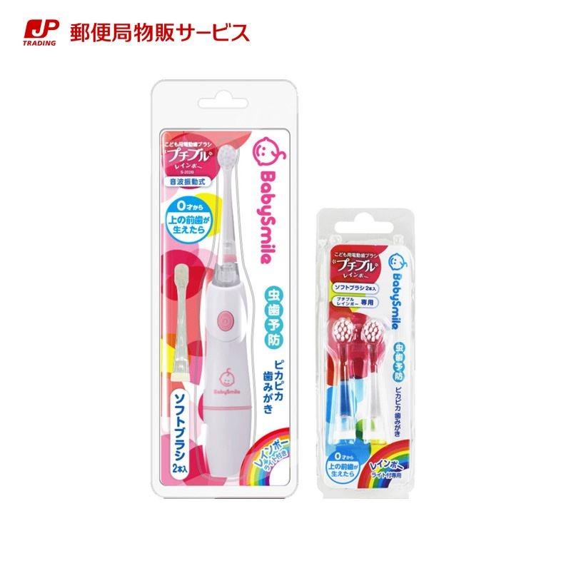 日本进口 babysmile婴幼儿电动牙刷刷头套装 粉色 超软毛刷头