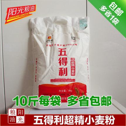 馒头包子水饺面条面包粉蛋糕面粉五得利六星超精高筋5kg10斤包邮