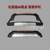 哈尔滨正品S6亮点款比亚迪原厂款前后护杠护板防撞杠BYD装饰改装