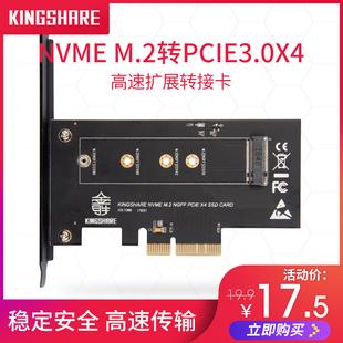金胜NVME NGFF M.2转PCIE3.0X4高速扩展转接卡 SSD转换卡