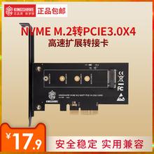金胜NVME NGFF SSD转换卡 M.2转PCIE3.0X4高速扩展转接卡
