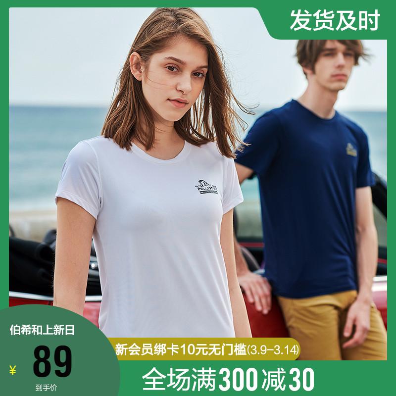 伯希和户外运动t恤 男女短袖圆领吸汗登山跑步透气快干功能速干衣