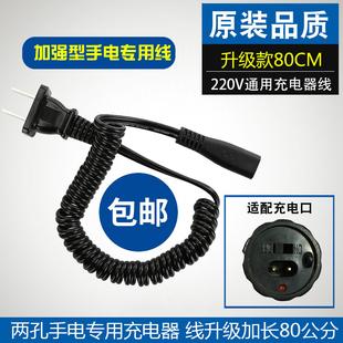 强光手电筒充电器线防身棍手电筒2孔防狼器电源线双两孔220V通用
