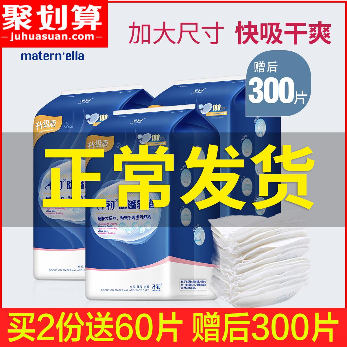 子初防溢乳垫一次性超薄溢乳垫防漏乳垫防益贴溢奶不可洗100片