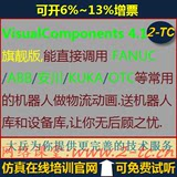 Visual Components 4.1 Chinese version, send a full set of video tutorials