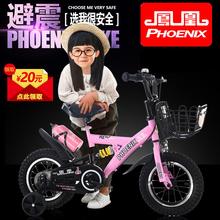 凤凰儿童自行车2-3-4-6-7-8-9-10岁宝宝小孩脚踏单车男孩女孩童车