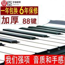 早臣手卷钢琴88键加厚专业版折叠便携式成人初学者键盘软电子移动