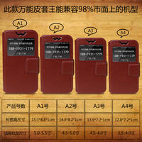 Universal mobile phone case silicone Universal mobile phone universal leather case built-in punch-free protective cover era leader wholesale