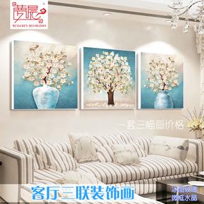 现代简约客厅装饰画三联画卧室无框画挂画沙发背景墙玻璃水晶壁画