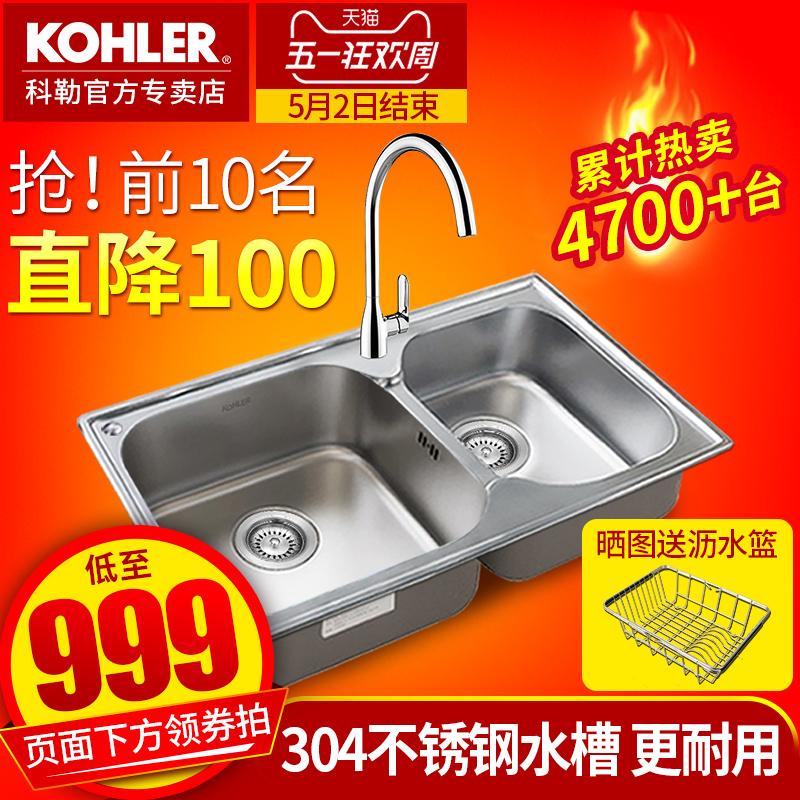 科勒雙槽洗菜盆