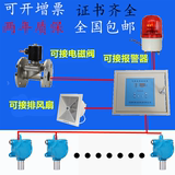 Fixed ammonia alarm wall-mounted liquid ammonia leak detector NH3 ammonia concentration sensor detector