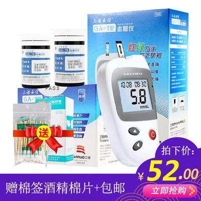 三诺安信GA-1型50条瓶装三诺血糖试条 家用智能血糖仪测试片包邮特价精选