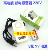 220v power failure, no power, power failure, power failure, buzzer horn, alarm, loud, reminder, loud