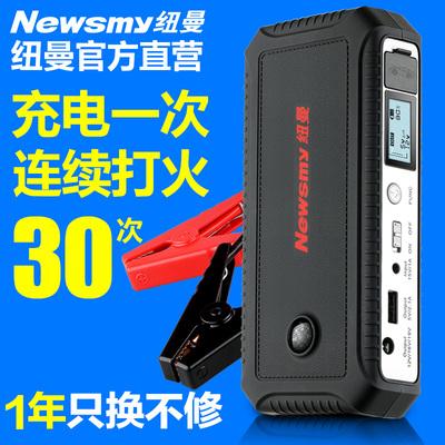 纽曼W18汽车载电瓶应急启动电源12V 备用帮电充电宝打火搭电神器