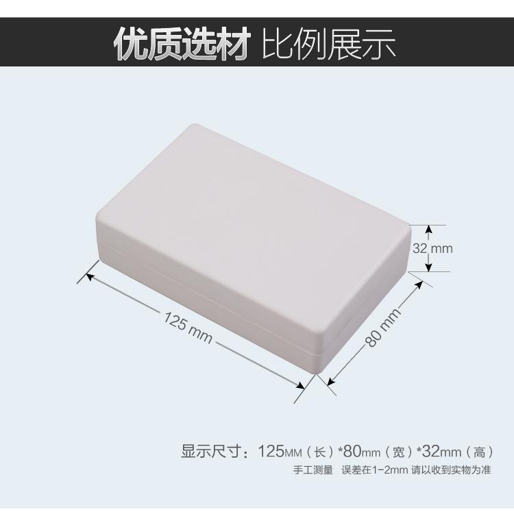 电源外壳塑料壳