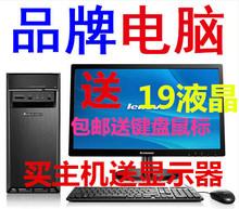 2400 品牌机i5 19寸显示器 联想主机 二手台式电脑整机全套高配