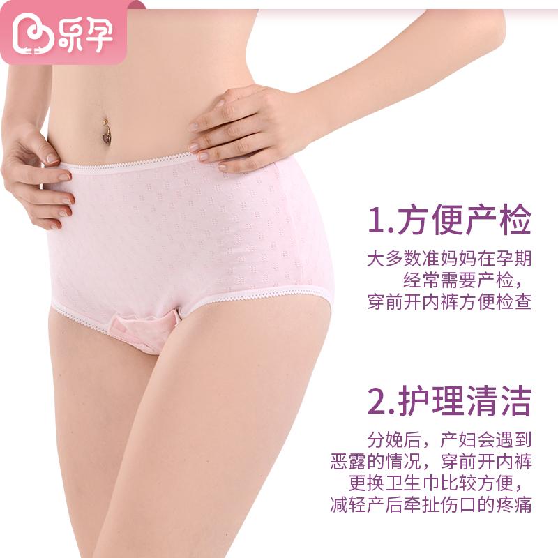 乐孕产检内裤月子内裤产检裤孕妇月经期内裤产妇内裤产褥裤孕妇裤