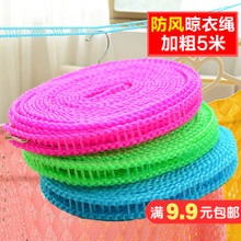 Non-slip clothesline bold drying rope outdoor travel portable windproof products drying indoor cool clothes rope free punching