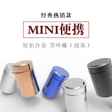 Titanium Alloy Small Tea Cans Tea Boxes Tea Cans Metal Mini Portable Stainless Steel Sealed Tea Packaging Boxes