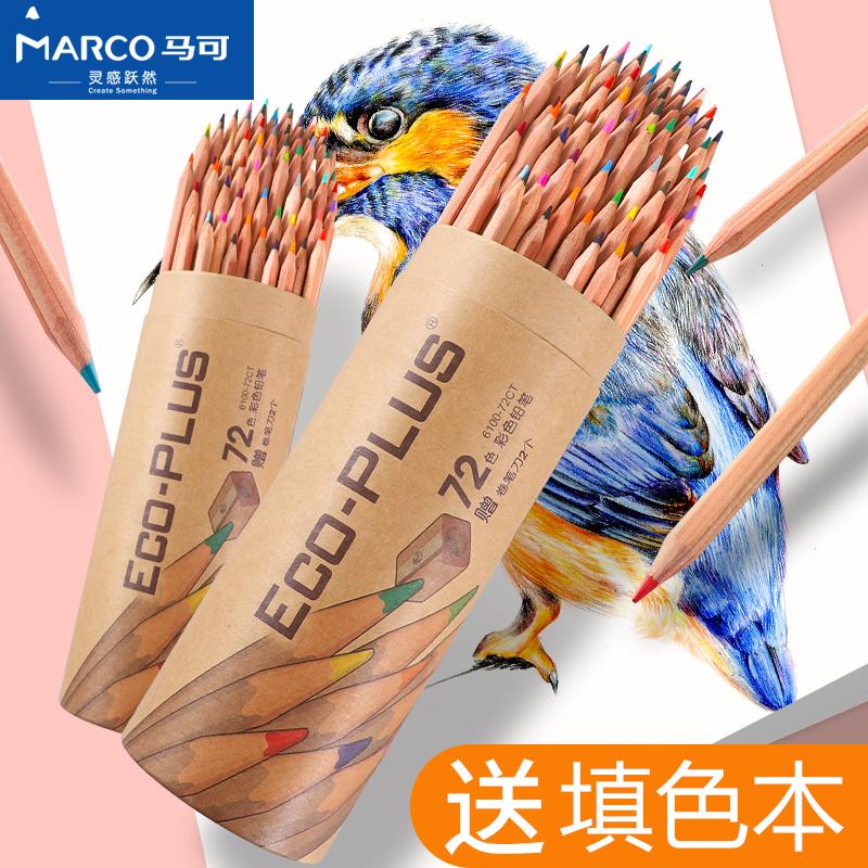 马可油性彩铅72色水溶性彩色铅笔彩铅笔手绘48色专业美术用品彩铅笔24色绘画工具套装马克24色成人学生用画笔图片