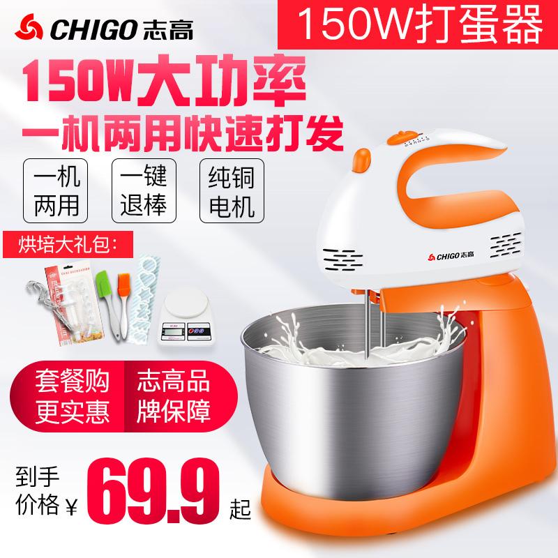 志高打蛋器大功率电动家用台式带桶打发奶油和面搅拌全自动烘焙机