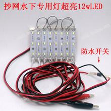 12V下水灯LED伸缩杆网灯下水头灯泡强光灯防水灯灯户外夜钓灯灯片