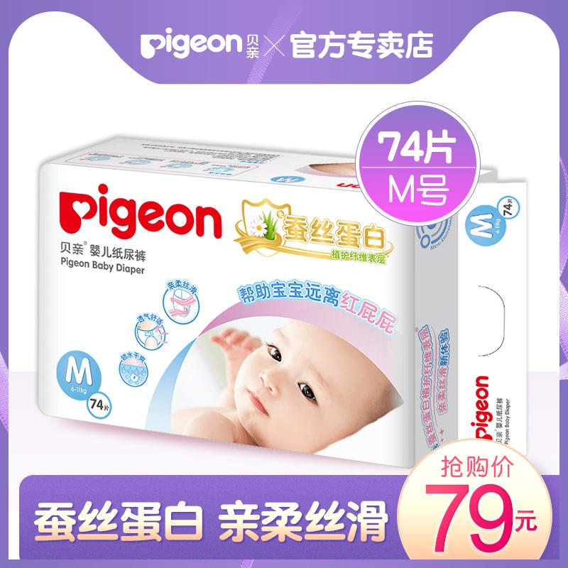 【貝親官方專賣店】貝親紙尿褲嬰兒干爽透氣超薄寶寶尿不濕M碼74