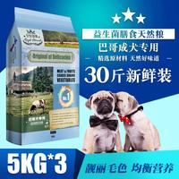 皇恒赛级巴哥犬狗粮 八哥成犬天然粮15kg 哈巴狗小型犬美毛狗粮
