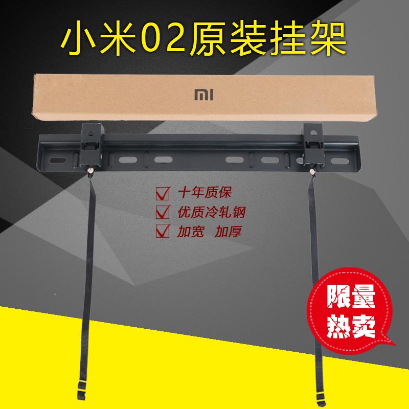 原装款小米电视机4S/4A/4C壁挂架32/40/43/49/50/55/挂墙壁支架