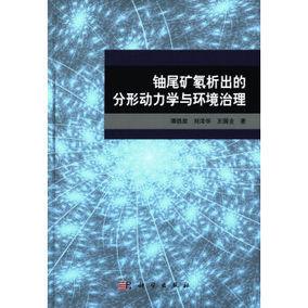 正版现货 -铀尾矿氡析出的分形动力学与环境治理 谭凯旋,刘泽华,王国全 9787030469090 科学出版社