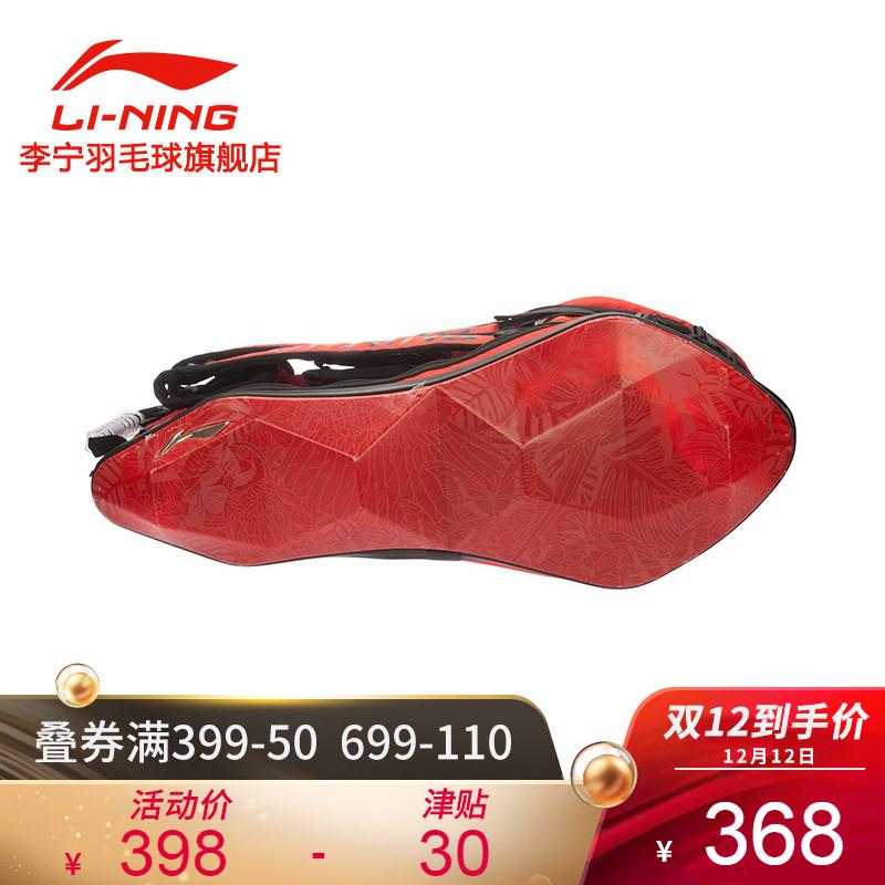李宁lining男女情侣款9支装羽毛球运动装备拍包ABJL074