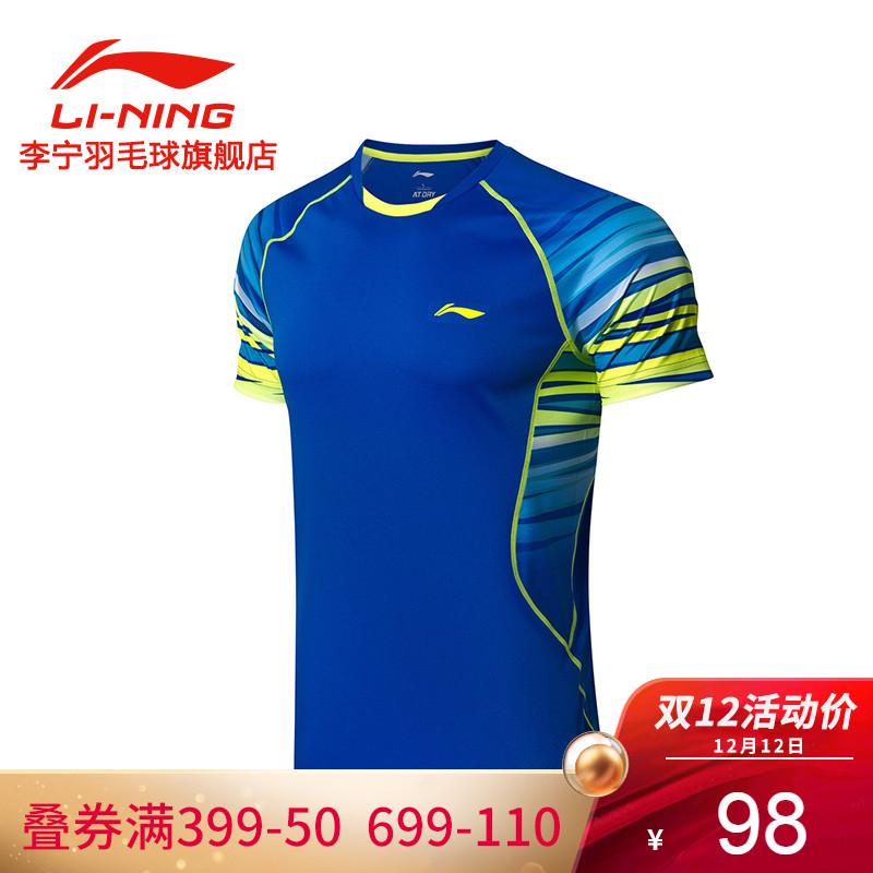 李宁羽毛球运动服正品2018新款男子速干训练比赛短袖上衣AAYN301