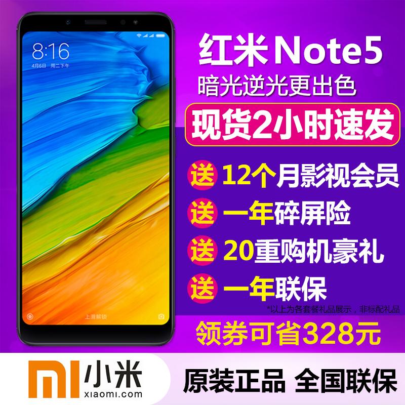 大量【现货当天发】Xiaomi/小米 红米Note5全面屏4G手机note5pro