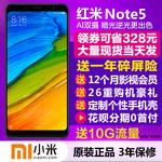現貨【送碎屏險+話費卡】Xiaomi/小米 紅米Note5全面屏手機小米6x