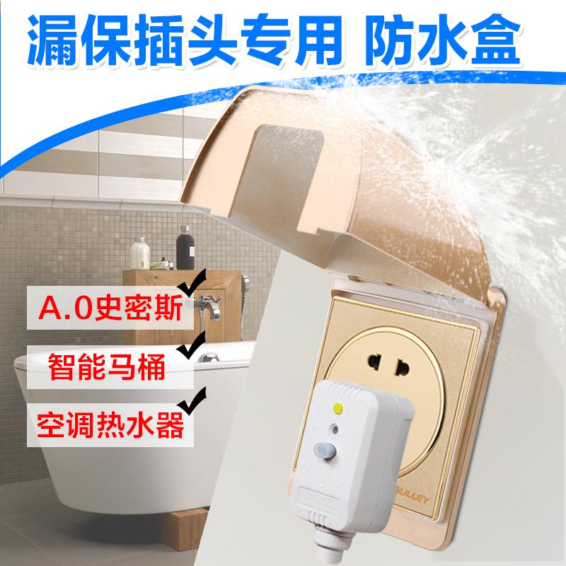 86型家用开关插座卫生间加高加大防水盒浴室防溅盒漏电插头防水盖