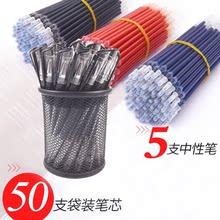 来一桶可爱小清新笔黑色0.5mm 中性笔笔芯学生用 中心笔芯50支装