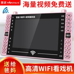 金正M136看戏机老人wifi插卡便携式随身听唱戏机跳广场舞多功能视频播放器家用大屏幕听戏机老年收音机小电视