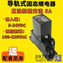 导轨式固态继电器H3F-205SN SSR-5DA直流控制交流 5A同G3F ED 13F