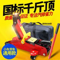 汉唐卧式液压千斤顶小轿车用 便携式车载千金顶 汽车换胎拆卸工具