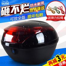 GIVIte摩托车后备箱特大 通用电动车后尾箱巧格电瓶踏板车工具箱